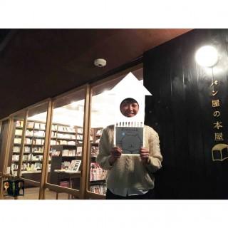 パン屋の本屋