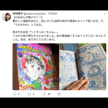 涼子さんが読んでいたまんが2