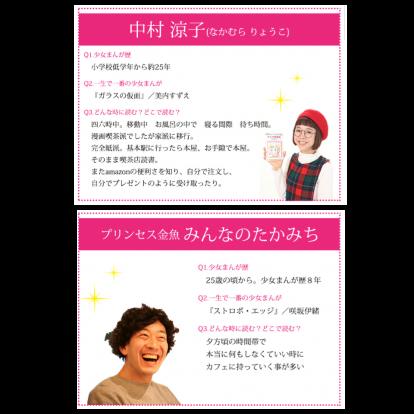 2_中村さんたかみちさん