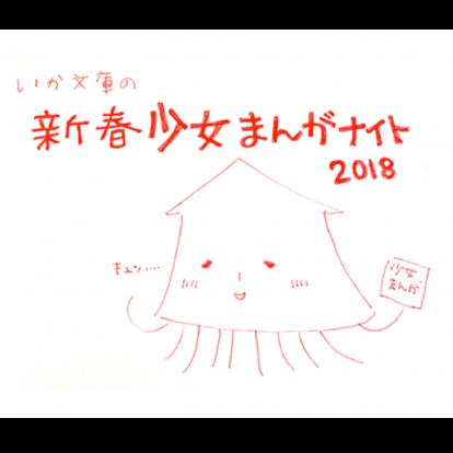 1_新春少女まんがナイトタイトル