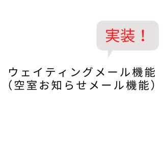 新着メール お知らせ機能 (6)
