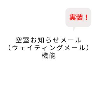 新着メール お知らせ機能 (2)