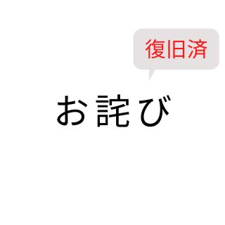 新着メール お知らせ機能 (5)